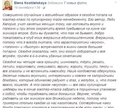 otzyv-lena-kostileckaya-skrin