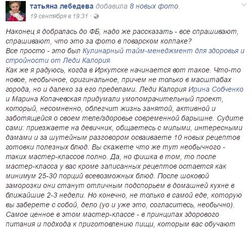 otzyv-tanya-lebedeva-skrin